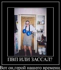 Василий Пупкин, 1 апреля 1920, Москва, id110577651