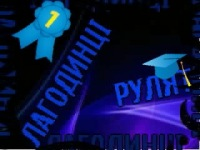 Лагодинці Рулят, 8 августа 1999, Киев, id151795390