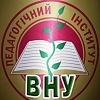 СНУ ім.Лесі Українки<<<Педагогічний інститут>>>