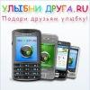 УлыбниДруга.ру - оригинальные поздравления