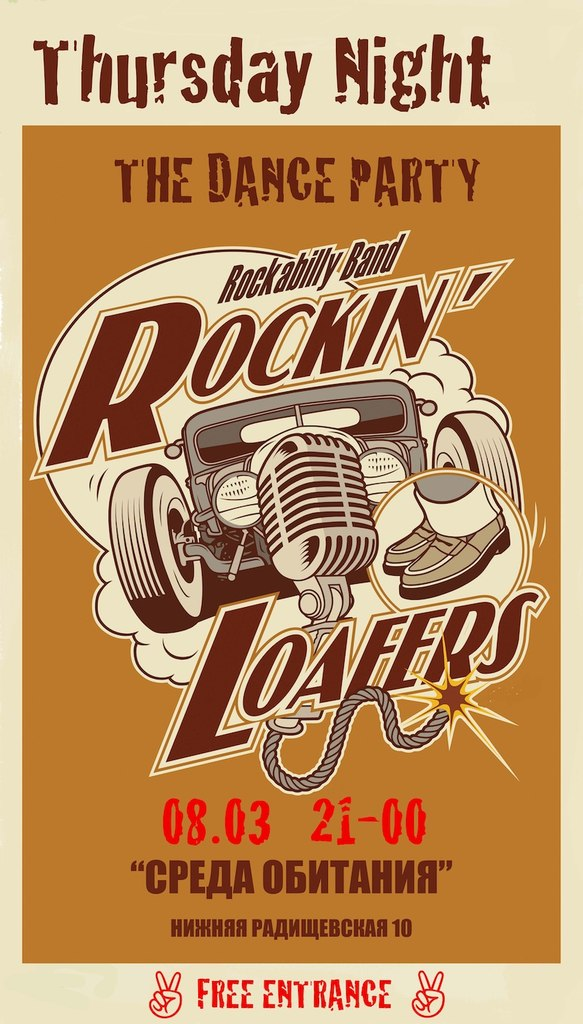 08.03 Rockin' Loafers в Среде Обитания