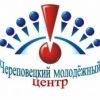 Череповецкий молодежный центр