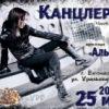 Канцлер Ги, 25 мая, Екатеринбург
