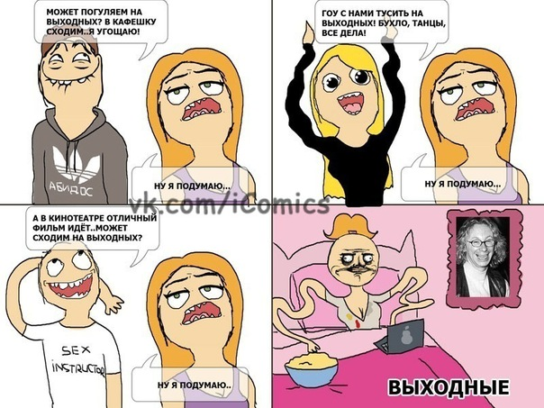 Комиксы fffuuu! - Страница 3 X_9a9678ac