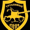 """Клуб """"Трухлявые Пни"""""""