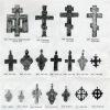 Старообрядческие кресты. Металлопластика. Монеты