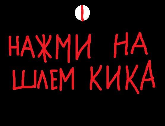 бесплатна смотреть кик бутовский: