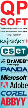 Магазин Антивирусов QPsoft