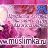 Www.Muslimka.ru - Сайт для сестёр мусульманок!
