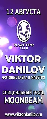 Viktor Danilov | Москва