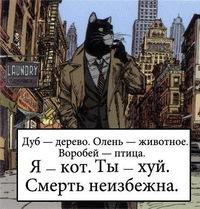 Сумкин Федор