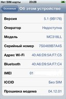IMEI находится в белом списке.  GPS работает.  Досье...  На экран наклеена пленка. новый... версия модема 05.13.04.