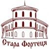 """Фестиваль исторической реконструкции """"Стара Форт"""