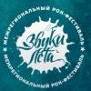 """Межрегиональный Музыкальный Рок-Фестиваль """"Звуки"""