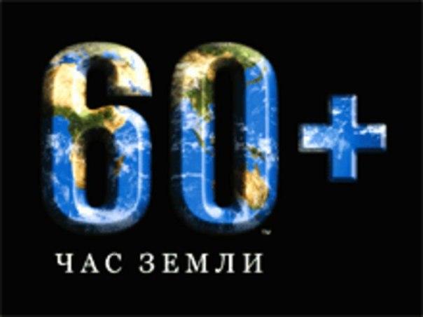 Час Земли в экоцентре на Воробьевых горах - фото 1