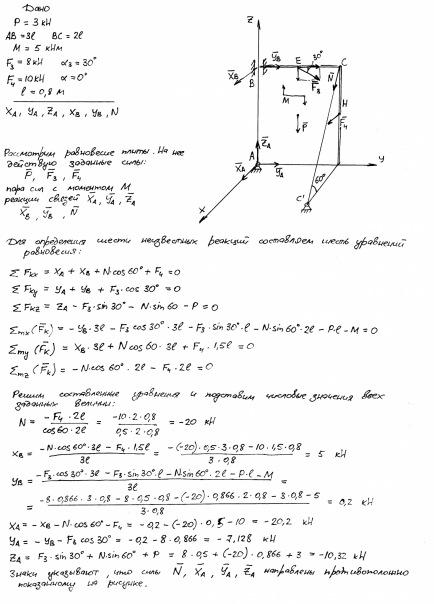 технической по механике теоретической механике решебники