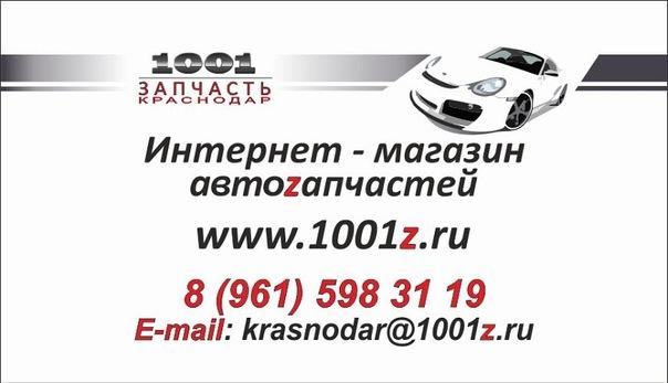 магазин автозапчасти интернет 1001z