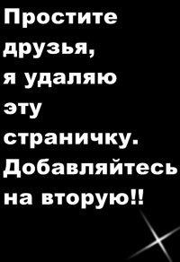 Mala ....., 7 февраля , Коростень, id102034896