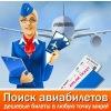 Приложение «Поиск дешевых авиабилетов: сравнение цен на рейсы»