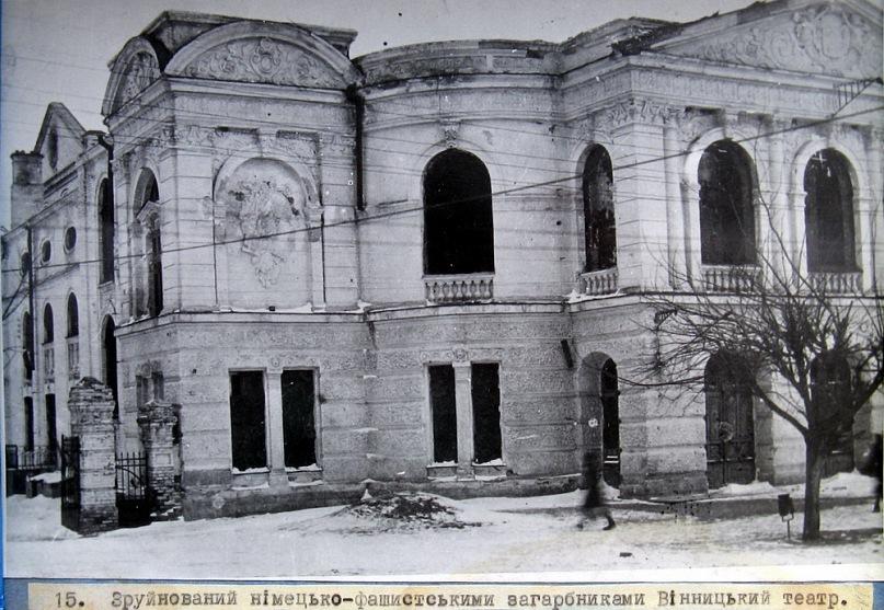 Напівзруйнований театр ім. Садовського (від нього залишились тільки стіни), березень 1944 р. На його місці пізніше збудовано новий театр. (з архіву СЗОШ № 30)