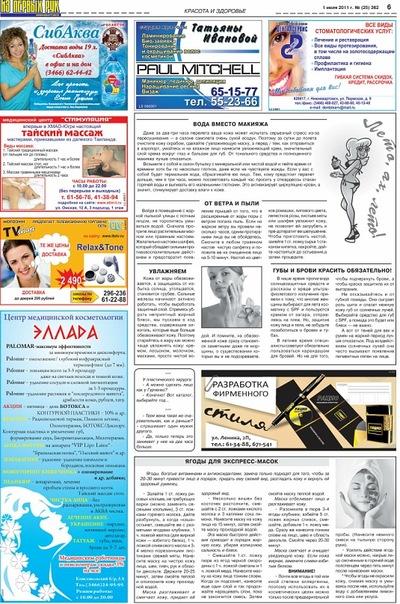 Бомона: газета из рук в руки транспортные средства