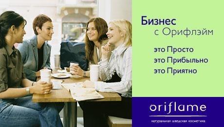 Как стать консультантом Oriflame (Орифлэйм) в Москве?