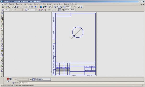 Компас 3d v11 sp1 скриншоты компас 3d