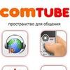 COMTUBE.com - IP телефония