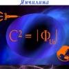Теория гравитации Василия Янчилина. Кванты против Эйнштейна