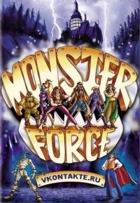 Чудовищная Сила / Monster Force