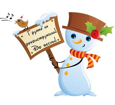 новый год, снеговик, растр, png, клипарт.
