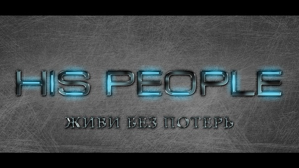 HisPeople - Живи без потерь. MP3