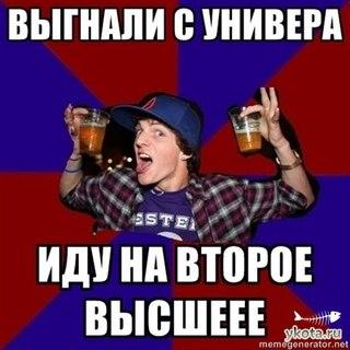 Дипломные Красноярск ВКонтакте funny gt