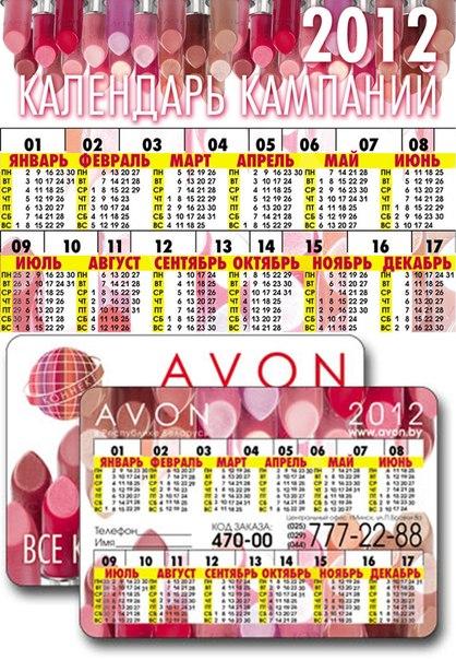 ... 2012. Распродажа . Распродажа 01/2012: solinsion.at.ua/news/katalog_ejvon_4_rasprodazha/2012-10-31-472