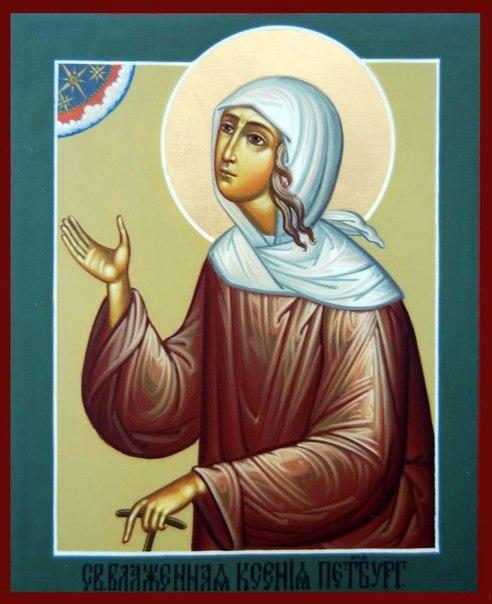 икона Святой блаженной Ксении
