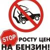 Российская организация протеста автомобилистов