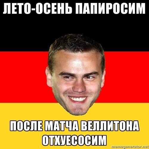 Самые смешные футбольные мемы