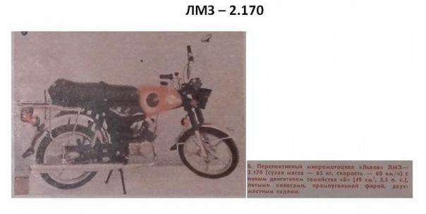 """Мопед ЛМЗ """"Львов"""""""