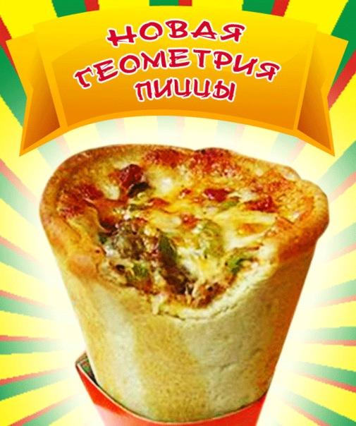 Пицца в вафельном стаканчике рецепт