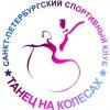 Спортивный клуб ♥♥♥ ТАНЕЦ на КОЛЕСАХ ♥♥♥