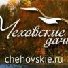 Чеховские дачи