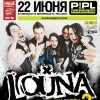 22 июня - LOUNA (День Рождения группы) @ Москва,