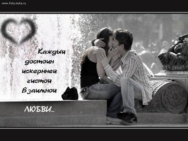 Кохання це скарбниця щастя чим