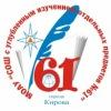МОАУ СОШ с УИОП №61 г.Кирова