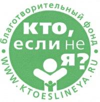 Кто Если-Не-Я, 19 декабря , Москва, id172212562