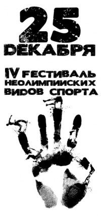 IV Фестиваль неолимпийских видов спорта