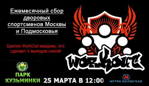 Ежемесячная встреча дворовых спортсменов Москвы и Подмосковья