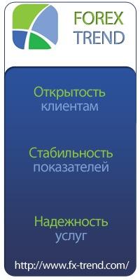 Форекс тренд о компании форекс спрос