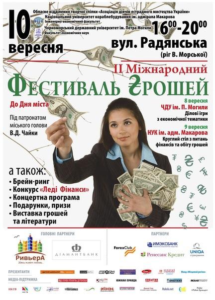 Форекс николаев