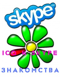 Найти знакомства по скайпу смотреть онлайн в hd 720 качестве  фотоография